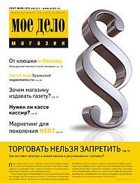 Нужен ли кассе кассир? //Мое дело. Магазин - август 2007
